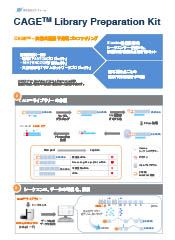CAGEキットフライヤー(PDF)