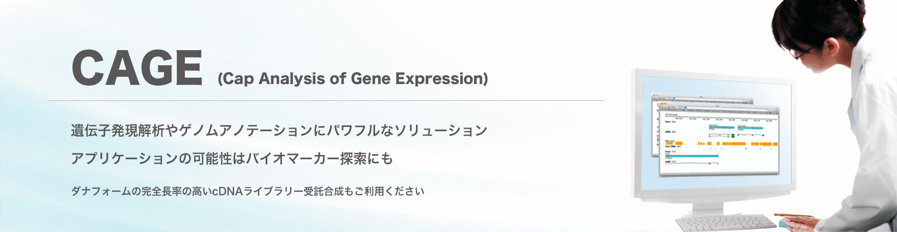 CAGE - Cap Analysis of Gene Expression