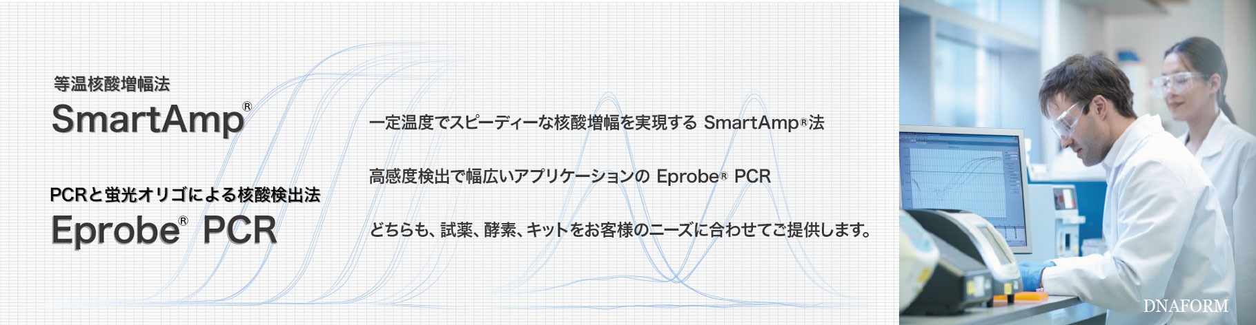 SmartAmp / Eprobe PCR