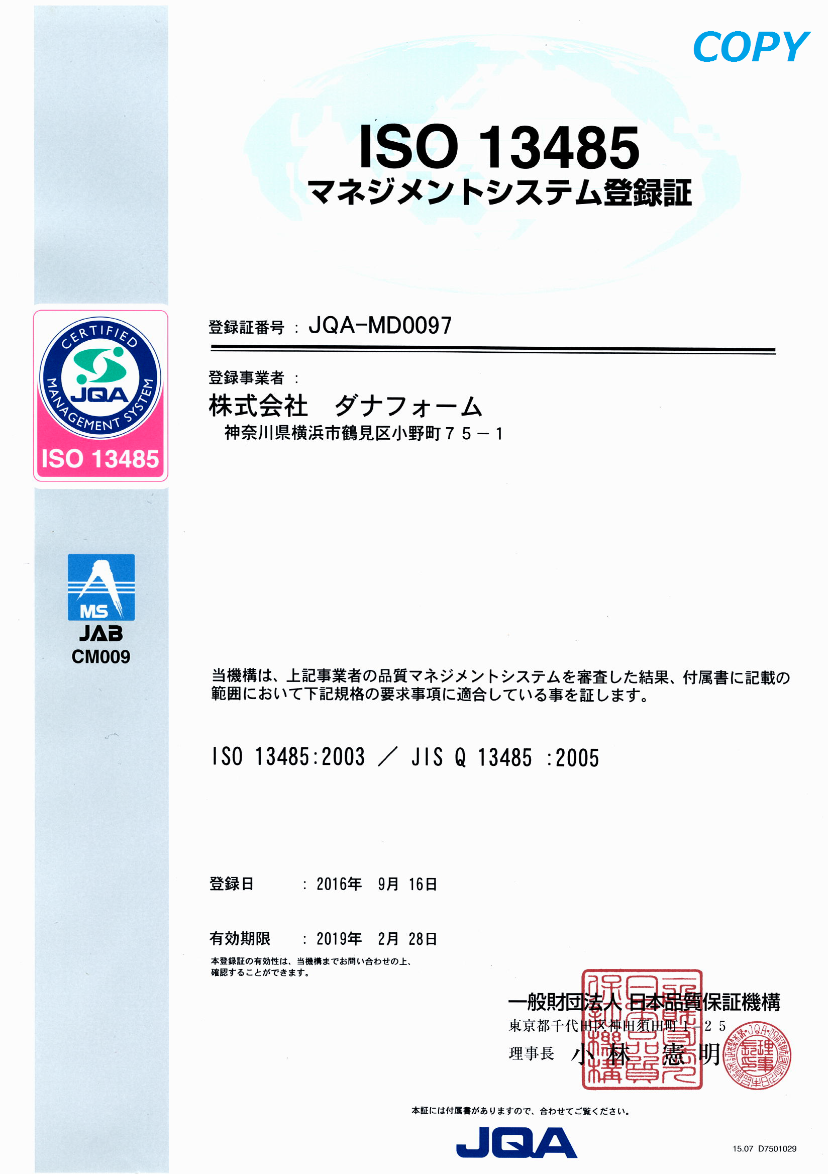 ISO13485登録証
